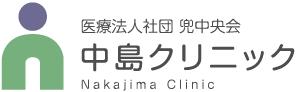 医療法人社団 兜中央会 中島クリニック